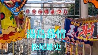 湯島慕情 ? 松尾雄史 ☆新曲'19年7月10日発売 ?yoko_mitsu