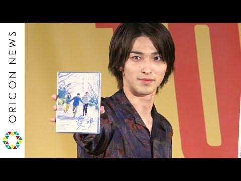 横浜流星、『愛唄』への想い語る「役者人生の中ですごく大事な作品」原点となる作品についても『「愛唄 —約束のナクヒト—」Blur-ray&DVD 発売記念 横浜流星トークイベント』