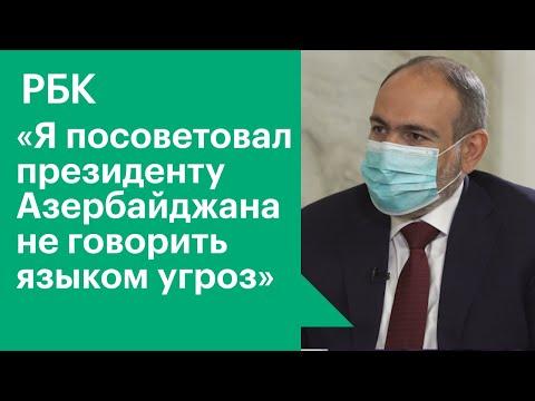 Никол Пашинян -