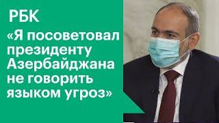 Никол Пашинян - о конфликте Армении и Азербайджана, турецком вмешательстве и Маргарите Симоньян