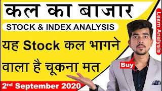 Best Intraday Trading Stocks for 2-September-2020 | Stock Analysis | Nifty Analysis | Share Market |