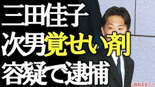 三田佳子次男、高橋祐也容疑者4度目の逮捕 登録よろしくお願いします h...