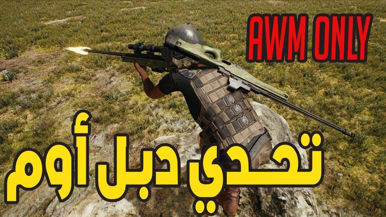 تــحدي دبـــل أوم | AWM Only | PUBG