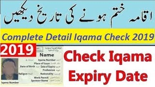 How to Check Iqama Expiry Date | New Method 2019 | Complete Detail |