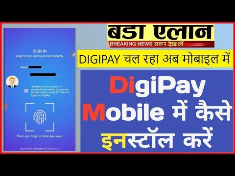 Digipay Install On Mobile Full Process Step By Step !! DIGIPAY चल रहा अब मोबाइल में!