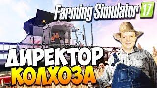 Farming Simulator 17 | Как стать директором колхоза!?