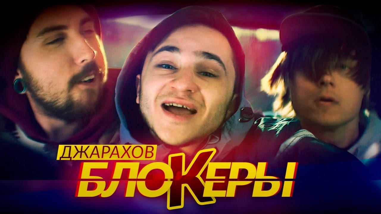 Джарахов - БЛОКЕРЫ
