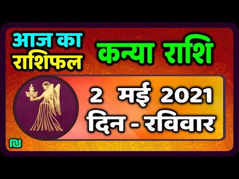 Kanya Rashifal 2 May 2021   कन्या राशि 2 मई  रविवार   आज का कन्या राशिफल   Virgo Horoscope