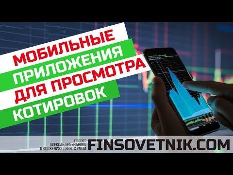 Мобильные приложения для просмотра котировок ценных бумаг