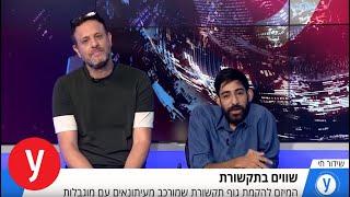 המיזם להקמת גוף תקשורת שמורכב מעיתונאים עם מוגבלות: ריאיון באולפן עם נתנאל יהודה הלוי thumbnail