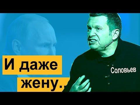 Новые проблемы Соловьева.  Соловьева сравнили с этим человеком.  Жена испугалась.