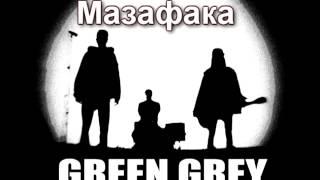 Green Grey - Мазафака
