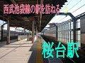 西武池袋線の駅を訪ねる⑪ 桜台駅 の動画、YouTube動画。