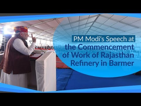PM Modi's Speech at the Commencement of Work of Rajasthan Refinery, Barmer | PMO