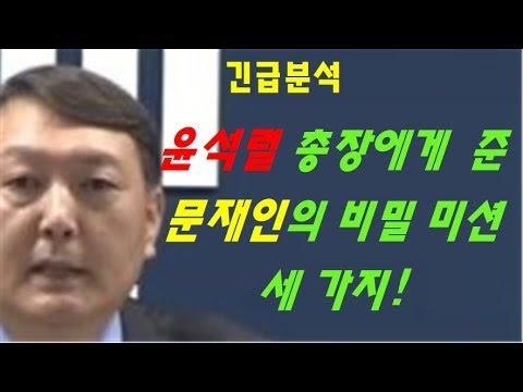 [긴급분석] 문재인이 윤석렬 검찰총장에게 준 비밀미션 3가지!!