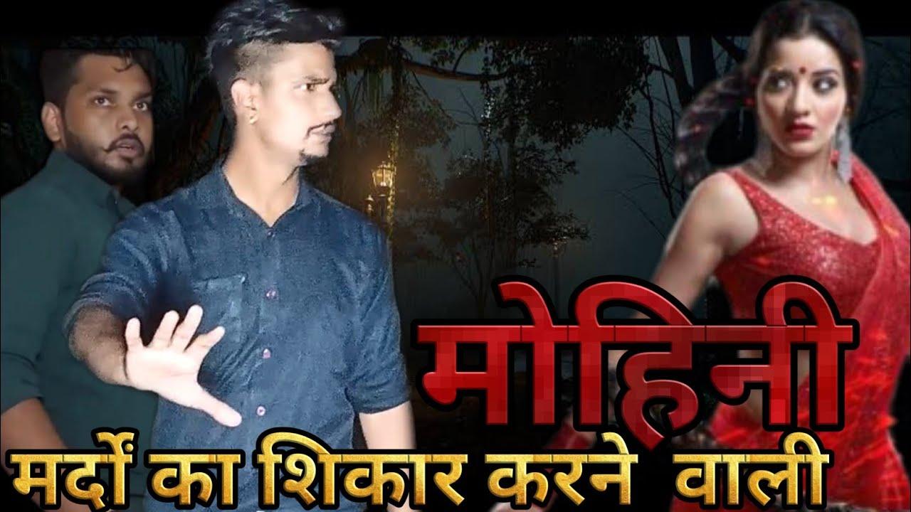 Download Mohini | मैं मोहिनी तेरी मौत | मर्दों का शिकार करने वाली मोहिनी | Man Vs Devil
