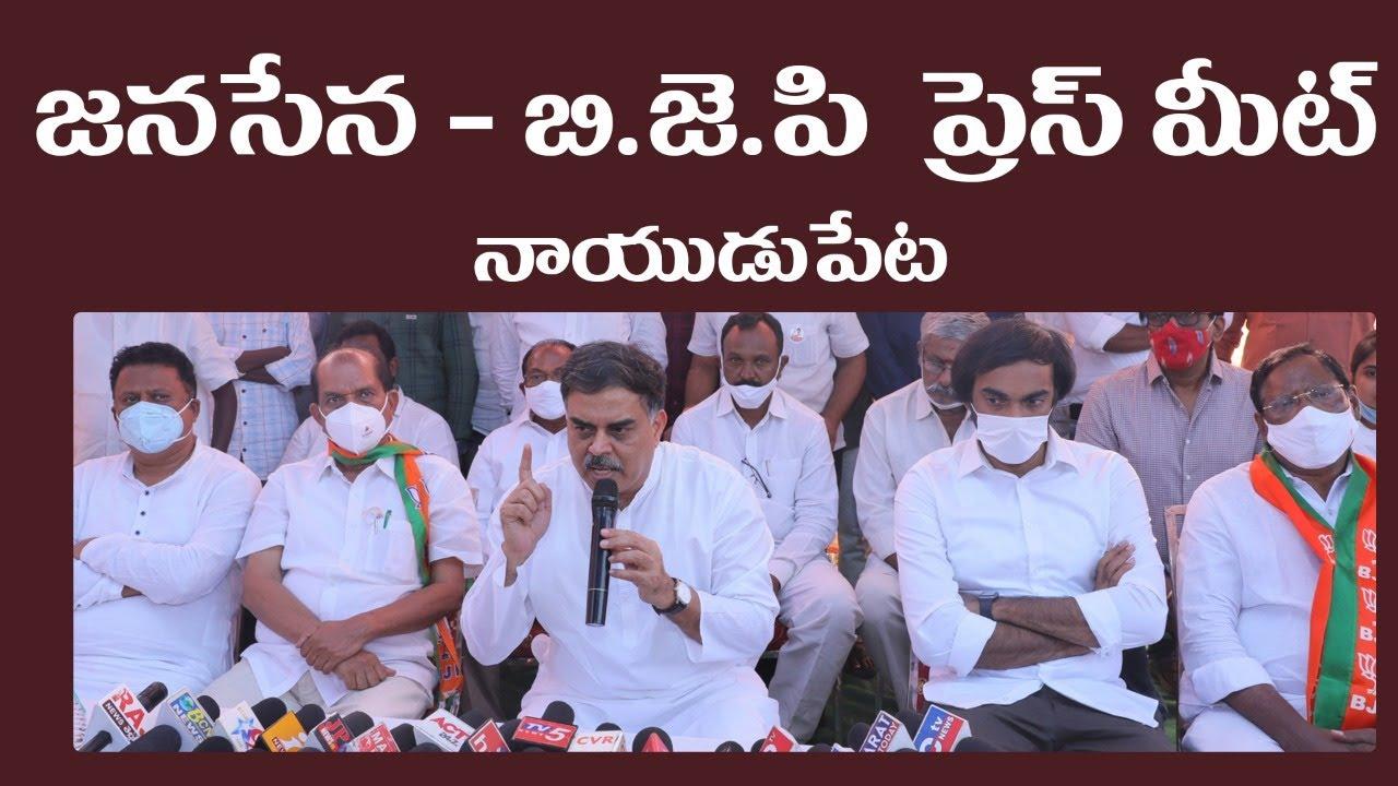 JanaSena-BJP Press Meet    Naidupeta    JanaSena Party