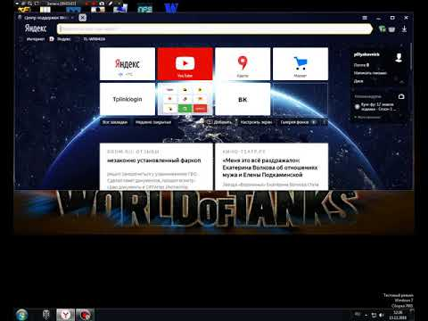 Как  востановить  аккаунт   World Of  Tanks  если  не  помнишь  не  логин  ни  пароль  .