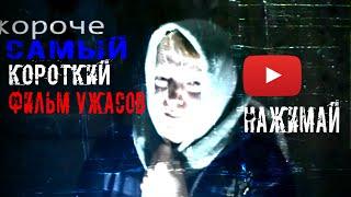 Cамый короткий и страшный фильм ужасов The Страх (CTRAX)