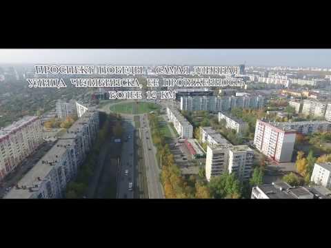 Челябинск на высоте проспект Победы