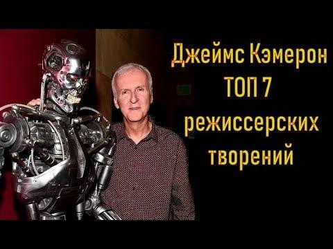 Джеймс Кэмерон ТОП 7 лучших фильмов