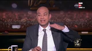 كل يوم - عمرو أديب: احنا بنعيش اجواء هتلر بس بأدوات مختلفة