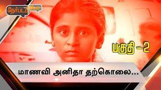 Nerpada Pesu 01-09-2017 Part 2 –  Puthiya Thalaimurai tv Show