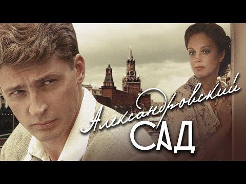 АЛЕКСАНДРОВСКИЙ САД-1 - Шпионский детектив (2006)
