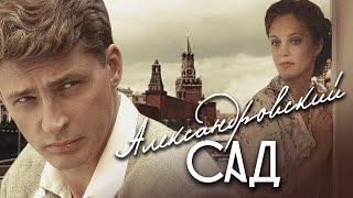 АЛЕКСАНДРОВСКИЙ САД-1 - Шпионский детектив