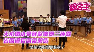 Publication Date: 2018-06-22 | Video Title: 香港學生輔助會小學【敲擊樂團】星島日報-親子王專訪2018