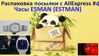Розпакування #4 - Годинник EASMAN Watch
