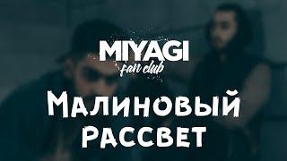 Miyagi & Эндшпиль - Малиновый рассвет (Audio)🎧