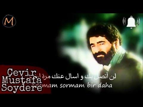 """أغنية تركية للأسطورة إبراهيم تاتليس بعنوان """" لن أتصل """" مترجمة للعربية İbrahim Tatlıses - Aramam"""
