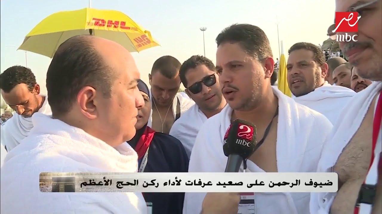 تغطية خاصة مع حجاج بيت الله من صعيد عرفات مع مهيب عبد الهادي