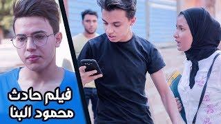 قصة محمود البنا ومحمد راجح | فيلم قصير | الحقيقة الكاملة
