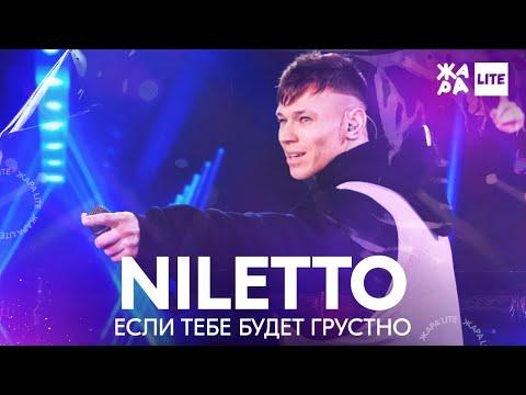 NILETTO - Если тебе будет грустно /// ЖАРА LITE