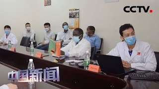 [中国新闻] 中赞卫生专家举行视频会议 交流经验 | 新冠肺炎疫情报道