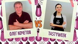 Рулетики из баклажанов | Кулинарный YouTube поединок: Олег Кочетов против TastyWeek.