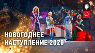 Новогоднее наступление 2020: забирай подарки и получай бонусы [World of Tanks]