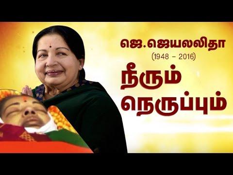 நீரும் நெருப்பும் ! Full Life Story of Jayalalitha (Exclusive Video)