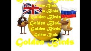 Как заработать денег в интернете Golden Birds!!!