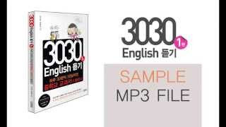 3030 English(잉글리쉬) 듣기 시리즈 1탄 샘…