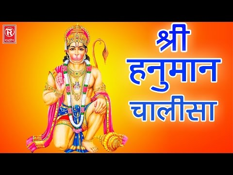 श्री हनुमान चालीसा | Shri Hanuman Chalisa | Kumar Vishu | Rakesh kala | Rathor Cassette