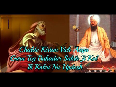 Chalde-Kirtan-Vich-Aaaya-Jado-Ik-Kohri-Bhai-Guriqbal-Singh-Ji-Bibi-Kaulan-Ji-9-May-2021