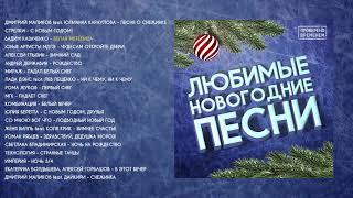 Download Любимые новогодние песни. Проверено временем Mp3 and Videos