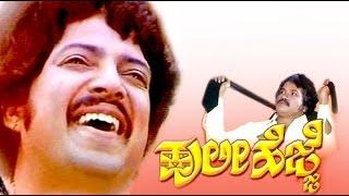 Huli Hejje 1984 | Feat.Vishnuvardhan, Vijayalakshmi Singh | Full Kannada Movie