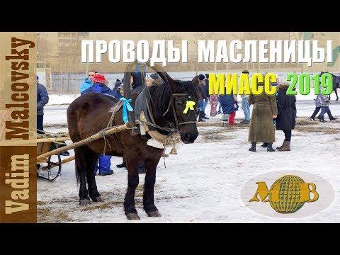 Широкая Масленица 2019 или проводы Масленицы в Миассе. Мальковский Вадим