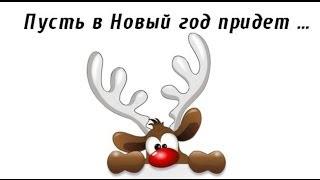 Поздравляю всех с Наступающим Новым годом!!! Юрий Щербаков.(Видео поздравление с Новым годом!!! 2014!!! Виде открытка с Новым годом. Рисованное видео с новым годом., 2013-12-29T12:16:59.000Z)