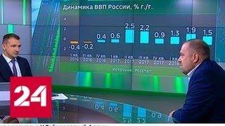 Экономика. Курс дня, 15 января 2019 года - Россия 24