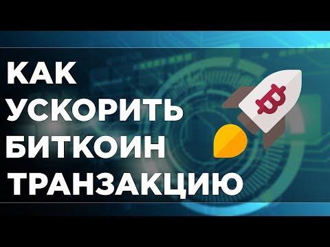 Как ускорить биткоин транзакцию?   Replace By Fee